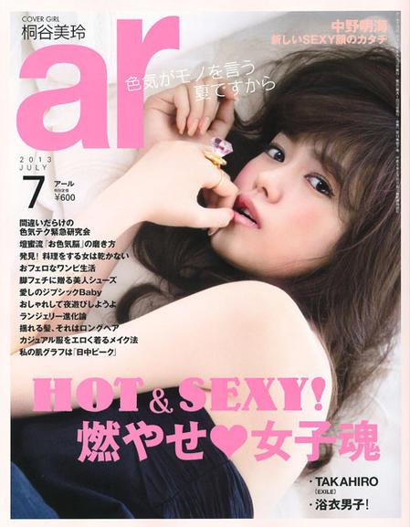 人気女性誌『ar(アール)』の7月号に掲載されます